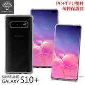 快速出貨 Metal-Slim Samsung Galaxy S10+ PC+TPU 雙料防摔 手機保護套 6.4吋