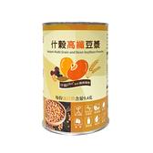 什榖高纖豆漿 新鮮十穀豆 膳食纖維 非基改黃豆 聰明早餐 簡單沖泡 營養補給 健康維持