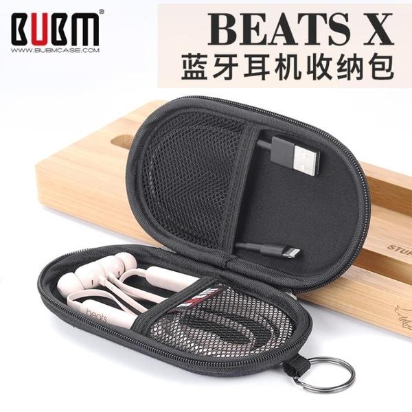數碼收納袋 運動藍芽耳機收納包 入耳式beats無線藍芽耳機保護套數據線耳塞收納盒 城市科技