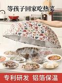 菜罩-家用保溫菜罩冬季加厚廚房可折疊餐桌罩菜食物剩菜蓋飯菜罩子防塵