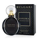 BVLGARI 寶格麗 羅馬之夜女士淡香精(75ml)-加贈隨機小香