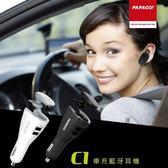 【新風尚潮流】PAPAGO C1 雙USB車充藍牙耳機 車充 藍芽耳機 免持聽筒 快充 PAPAGO-C1