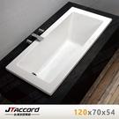 【台灣吉田】T131-120 長方形嵌入式壓克力浴缸(空缸)