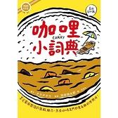 咖哩小詞典(萬用豆知識1)