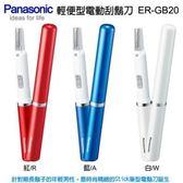 國際牌 Panasonic 攜帶型電動刮鬍刀 ER-GB20/修毛/電池式/安全刀頭/輕便/時尚精緻【馬尼行動通訊】
