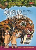 (二手書)神奇樹屋小百科(6):劍齒虎與冰河時期