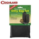 丹大戶外【Coghlans 】加拿大MESH DITTY BAG SET 網狀收納袋9869