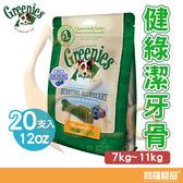 健綠Greenies潔牙骨 藍莓口味(7-11kg)小型狗專用12oz (20支/包)【寶羅寵品】