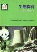 (二手書)生態保育