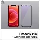 iPhone 12 mini 抗藍光滿版鋼化保護貼 手機螢幕 保護貼 全屏 防藍光 保護膜 鋼化膜 螢幕貼