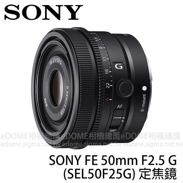 SONY FE 50mm F2.5 G 定焦鏡 (24期0利率 免運 台灣索尼公司貨 SEL50F25G) 全片幅 E接環 防塵防滴