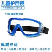 兒童護目鏡防風沙防塵眼鏡防水男女小孩防護鏡騎行玩水鏡防沖擊鏡『小淇嚴選』