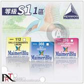 『ART小舖』Maimeri美利 大師級MaimeriBlu美利藍系列 塊狀水彩 1.5ml單塊 等級S1(1區)
