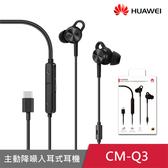 HUAWEI華為 主動降噪入耳式原廠耳機 CM-Q3