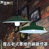懷舊復古搪瓷鍋蓋燈罩 老式軍綠色早期路燈/壁燈/吊燈 可配LED鎢絲愛迪生燈泡(淺罩)※僅宅配