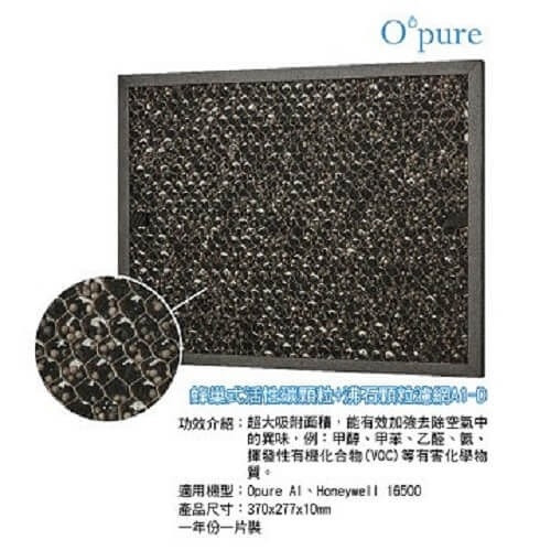 【南紡購物中心】Opure 臻淨 A1空氣清淨機第三層蜂巢式活性碳顆粒+沸石顆粒濾網  A1-D