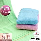 【TELITA】MIT純棉素色三緞條易擰乾毛巾(超值12條組)