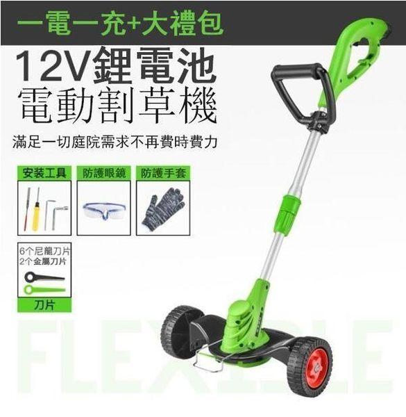 割草機 家用電動割草機打草機小型多功能除草機插電草坪機鋰電充電剪草機