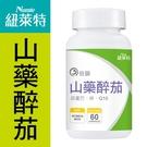 倍韻山藥醉茄膠囊食品-高齡孕前調養營養品