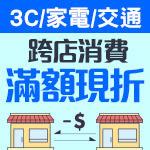 好好購物節 3c家電交通 跨店消費滿6000折600/滿12000折1200