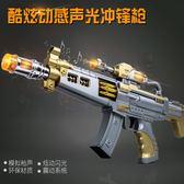 玩具槍兒童電動男孩子發聲光音樂手槍小孩沖鋒槍 週年慶降價