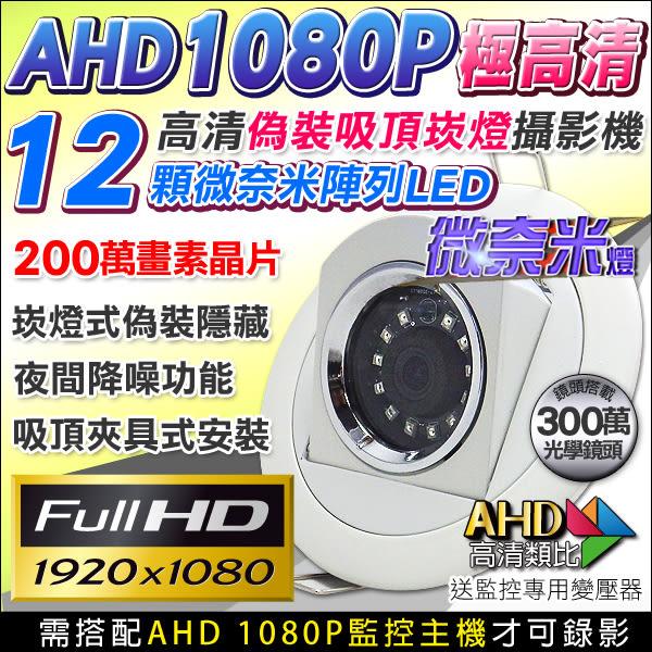【台灣安防】監視器 最夯!!AHD高清1080P 偽裝崁燈型針孔 攝影機 監視器 DVR 主機  惡鄰 外傭