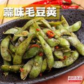 禎祥食品.蒜味毛豆莢 (200g/包,共3包)﹍愛食網