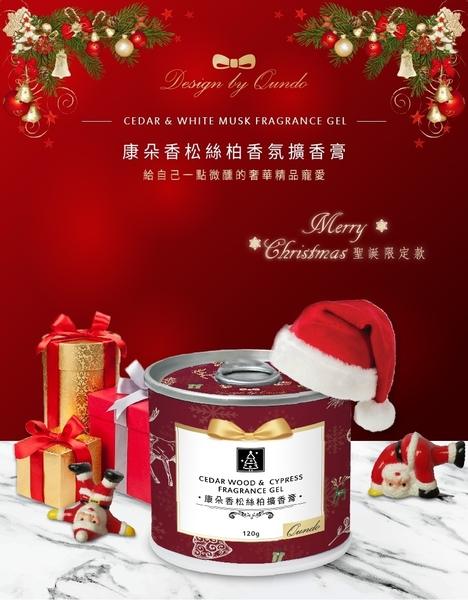 康朵 聖誕版 白麝香 香松絲柏 室內香氛擴香膏 120g