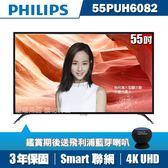★送藍芽喇叭★PHILIPS飛利浦 55吋4K UHD聯網液晶顯示器+視訊盒55PUH6082