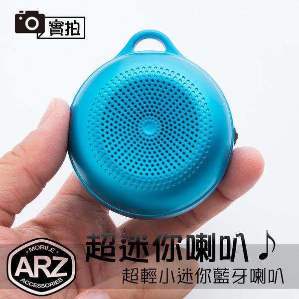 超輕小迷你藍芽喇叭 支援搖控拍照/TF記憶卡/FM廣播/免持通話 無線藍牙音箱 吊環設計/USB充電 ARZ