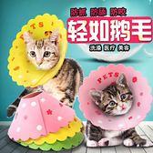 貓咪伊麗莎白圈 貓項圈脖圈狗頭套 防舔抓皮膚病驅蟲寵物醫療用品