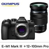 Olympus E-M1 Mark III + 12-100mm pro 總代理元佑公司貨 預購送BLH-1原電 德寶光學