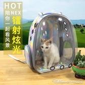 貓包鐳射寵物背包透明外出太空寵物艙包便攜貓籠子雙肩包貓咪書包 阿卡娜