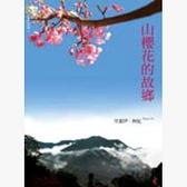 山櫻花的故鄉【城邦讀書花園】
