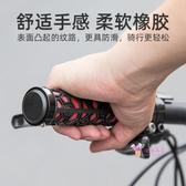 自行車握把套 自行車把套鋁合金鎖死山地車把套把手副握把改裝騎行配件 5色