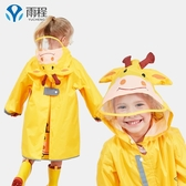 伊人 兒童雨衣女童幼兒園斗篷式小學生雨衣男童日本輕便寶寶雨衣