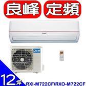 良峰RENFOSS【RXI-M722CF/RXO-M722CF】分離式冷氣