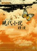 (二手書)現代小說精讀(3版)