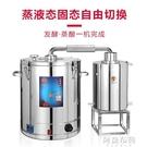 釀酒機 釀酒機小型家用釀酒設備蒸餾器純露蒸餾機大型酒坊燒酒白酒酒釀機 MKS阿薩布魯