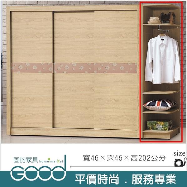 《固的家具GOOD》514-2-AD 花朵1.5尺原切轉角置物衣櫥