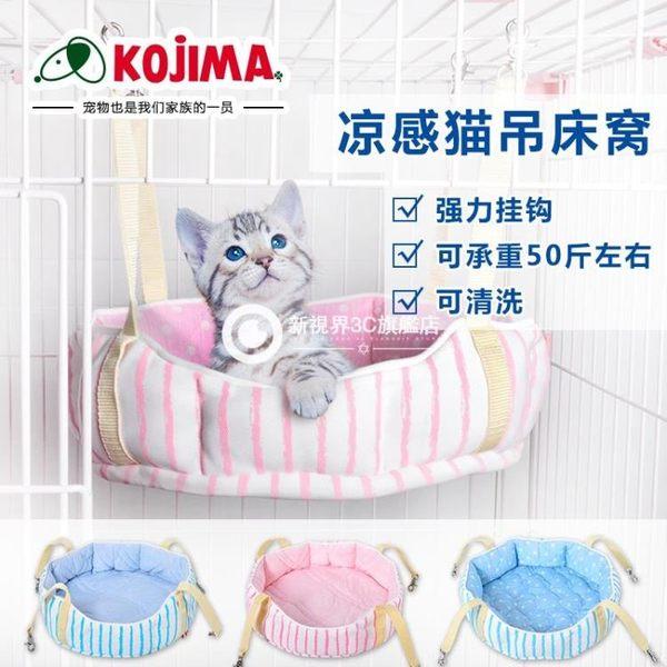 日本KOJIMA貓窩貓咪籠子簡約吊床 涼感窩墊透氣涼爽