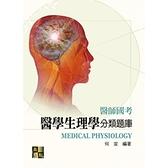 醫學生理學分類題庫