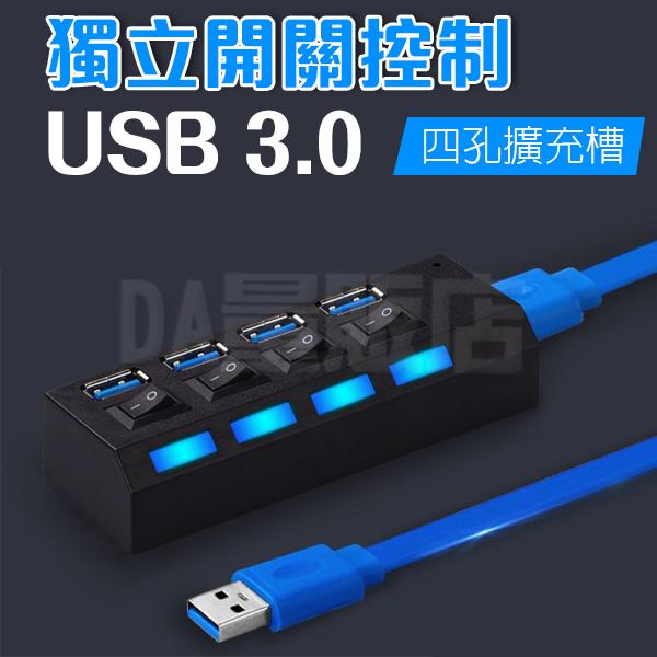 USB 3.0 HUB 分線器 USB擴充 獨立開關 4port 4孔 一分四 集線器 擴充槽 排插 插座型(80-2602)