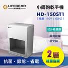 《樂奇》 HD-150ST1 小鋼砲系列 乾手機 烘手機 / 亮鉻 ( 110V / 220V ) / 抗菌濾網 節能省電