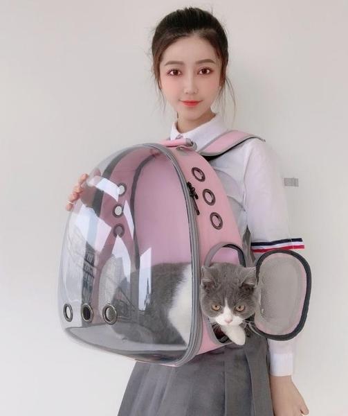 貓包外出攜帶包太空艙寵物背包書後背狗狗兔子貓咪出門籠透氣夏天 嬡孕哺