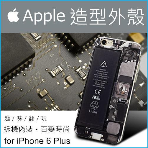 【NA】蘋果iPhone 6S Plus 趣味翻玩 偽裝拆機 透視 手機殼 透明 保護套 軟殼 時尚 主機板