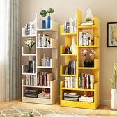 書架落地簡約現代書櫃兒童置物架創意客廳收納櫃簡易儲物櫃省空間XW全館滿千88折