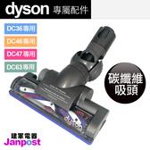 預購 Dyson DC36/DC46/DC47/DC63 氣動 碳纖維 主吸頭 全新100%原廠盒裝 /建軍電器
