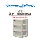 【我們網路購物商城】聯府 LR-30 集寶三層櫃(附輪)(二小抽)  LR30  收納箱  置物箱 置物櫃