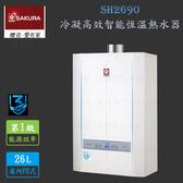 【PK廚浴生活館】 高雄 櫻花牌 SH2690 26L 冷凝高效 智能恆溫 熱水器 實體店面 可刷卡